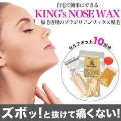 7/22新作!キングスノーズワックス(KING's NOSE WAX)鼻毛脱毛セルフキット10回分