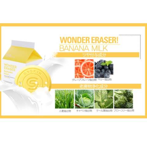G9SKIN Wonder Eraser ワンダーイレーザ(Banana)
