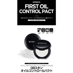 G9SKIN First Oil Control Pact ファースト オイルコントロールパクト