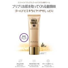 Elishacoy Premium GOLD MINERAL BB プレミアムゴールドミネラルBBクリーム