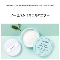 [INNISFREE]NO-SEBUM Mineral Powderer/ノーシーバムミネラルパウダー