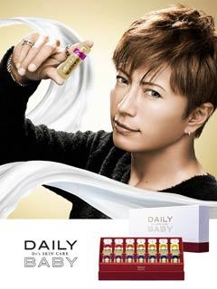 【dazzystore会員限定特典付】GACKTプロデュース オールインワン美容液 DAILY BABY-デイリーベイビー-