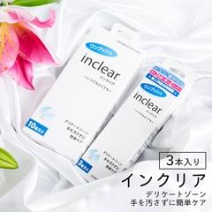 新感覚のデリケートゾーンケア!inclear(インクリア)3本入