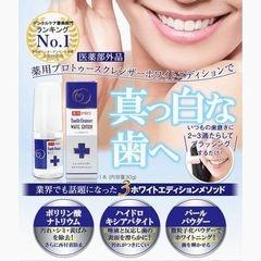 10/18新作!薬用プロトゥースクレンザーホワイトエディション