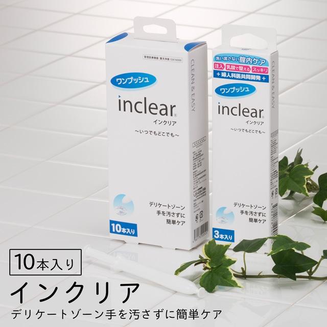 新感覚のデリケートゾーンケア!inclear(インクリア)10本入