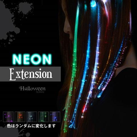 LED内蔵光るエクステンション