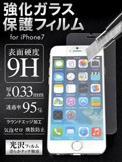 iPhone7用強化ガラス保護フィルム
