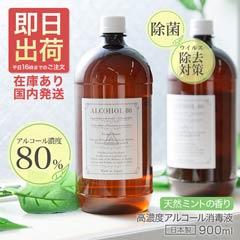 ALCOHOL80 天然ミントの香り 高濃度アルコール80%除菌消毒液 900ml