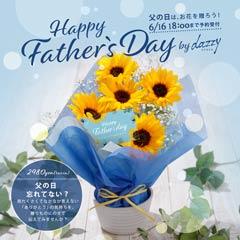 【予約/6月20-21日頃到着予定】父の日フラワーギフト