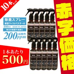 【50%OFF/10本セット割】日本製 除菌スプレー 新型ウイルバスターK 200ml