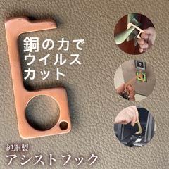 純銅削り出しアシストフック【ウイルス対策・予防アイテム】