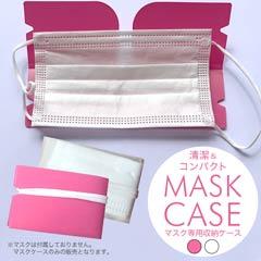 マスク専用収納ケース【ウィルス対策・予防アイテム】