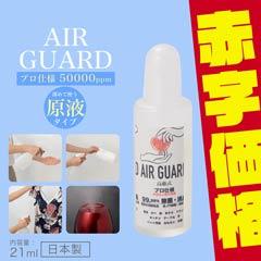 【1BUY1FREE】AIR GUARD 日本製 プロ仕様99.9%強力除菌・消臭水 原液 21ml