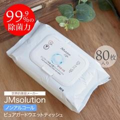 【実質0円ポイントバック】【1BUY1FREE】ピュアガード除菌ウェットティッシュ 80枚入り