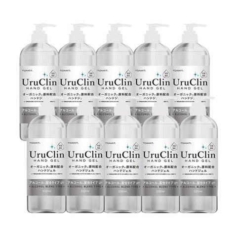 【58%OFF/10本セット割】UruClin オーガニック配合アルコール除菌ジェルボトル 500ml(クリア-500ml×10本セット)