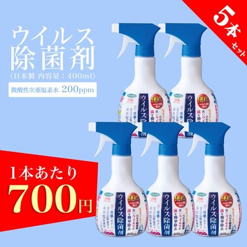 【30%OFF/5本セット割】肌に優しいノンアルコール微酸性次亜塩素酸水 99.9%ウイルス除菌スプレー 日本製 400ml