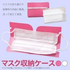 マスク専用収納ケース 3枚・10枚セット【ウイルス対策・予防アイテム】