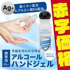 【1BUY1FREE】アルコールハンドジェル 25ml