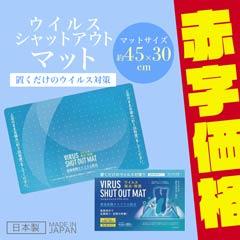 【1BUY1FREE】亜塩素酸ナトリウム配合 ウイルスシャットアウト除菌マット