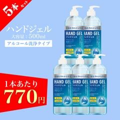 【42%OFF/5本セット割】ハンドジェル アルコール洗浄タイプ 500ml