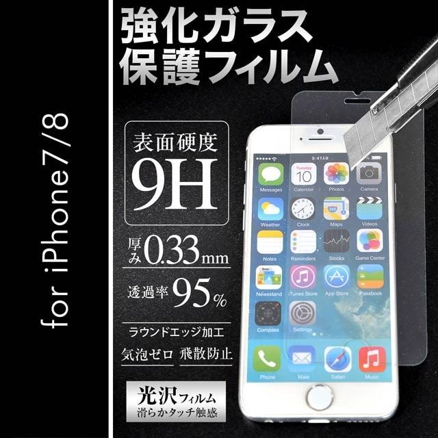 iPhone7/8用強化ガラス保護フィルム