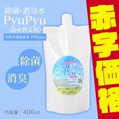 【1BUY1FREE】pyupyu ウイルス除去・除菌・消臭 中性次亜塩素酸水 詰め替え用 400ml