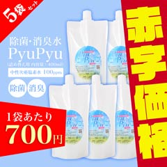 【30%OFF/5本セット割】pyupyu ウイルス除去・除菌・消臭 中性次亜塩素酸水 詰め替え用 400ml