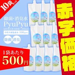 【50%OFF/10本セット割】pyupyu ウイルス除去・除菌・消臭 中性次亜塩素酸水 詰め替え用 400ml