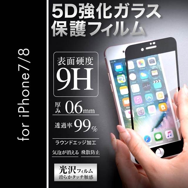 透過率99%iPhone7/8用ガラス画面保護フィルム