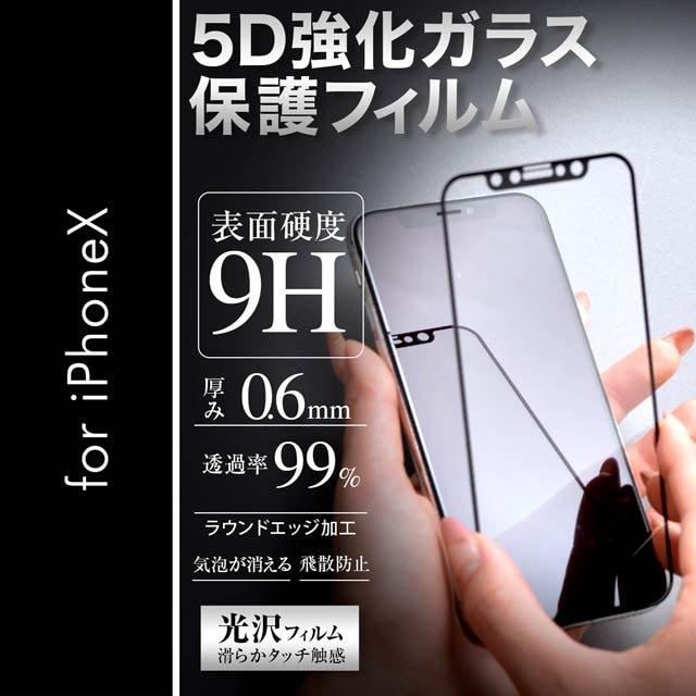 透過率99%iPhoneX用ガラス画面保護フィルム