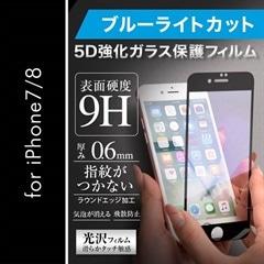 iPhone7/8用ガラス画面保護フィルム