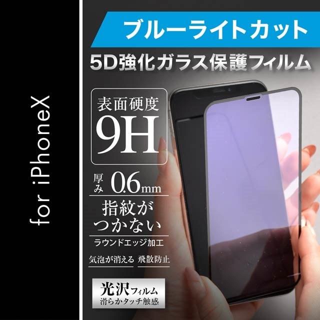 iPhoneX用ガラス画面保護フィルム