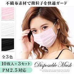 [10枚入り×3セット]3段プリーツシンプル使い捨てマスク