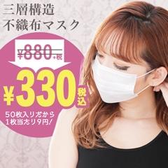三層構造 使い捨て不織布マスク 50枚入り【ウイルス対策・予防アイテム】