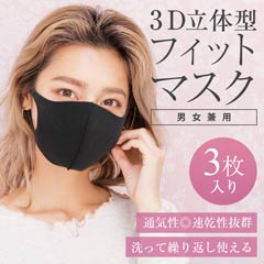 洗って繰り返し使えるブラック立体フィットマスク 3枚入り【ウイルス対策・予防アイテム】