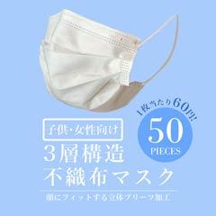 三層構造 使い捨て不織布マスク 50枚入り 女性/子供向け