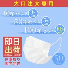 【業者向け】三層構造 使い捨て不織布マスク 50枚入りセット販売