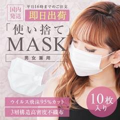 三層構造 使い捨て不織布マスク 10枚入り【ウイルス対策・予防アイテム】