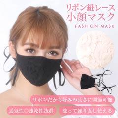 10/14UPリボン付きオールレースファッションマスク【ウイルス対策・予防アイテム】