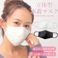 水着素材♪洗って繰り返し使えるレースマスク【ウィルス対策・予防アイテム】