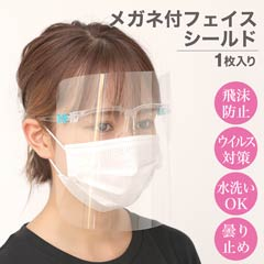 メガネ付フェイスシールド単品