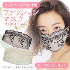 ボタニカル刺繍レースデコレーションカバーマスク【ウイルス対策・予防アイテム】