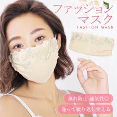 ボタニカル刺繍レースファッションマスク【ウイルス対策・予防アイテム】