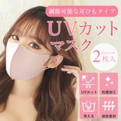 4/30UP 洗って繰り返し使える耳紐アジャスターUV立体フィットマスク 2枚入り【ウイルス対策・予防アイテム】