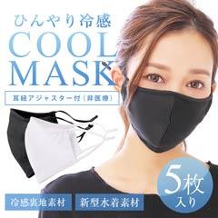 ひんやり冷感UVカット水着素材洗って繰り返し使える立体クールマスク5枚入り【ウイルス対策・予防アイテム】