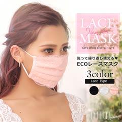 洗って繰り返し使えるレースマスク