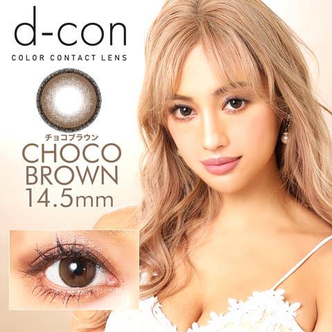 d-con ハイジェニック / カラコン 【1day/度あり・度なし/14.5mm】【メール便対応送料無料】(チョコブラウン(BROWN)-0.00)