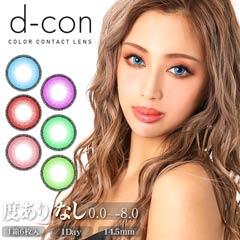 《今だけポイント10倍》d-con ハイジェニック / カラコン 【1day/度あり・度なし/14.5mm】
