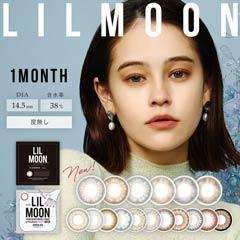 《今だけポイント10倍》【度なし/14.5mm/1ヶ月】LILMOON リルムーン/カラコン/1箱2枚入り[カンナ]