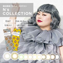 【1DAY/ワンデー/度あり・なし/14.2mm/UVカット】N's Collection/1箱10枚入り